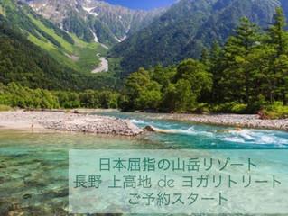 世界から賞賛される日本屈指の山岳リゾート 上高地 de ヨガリトリート
