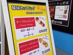 チーズハットグ(韓国ホットドッグ)好評販売中!