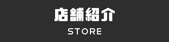 店舗紹介HP.png