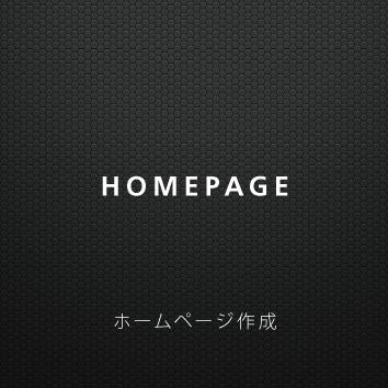 ホームページ作成