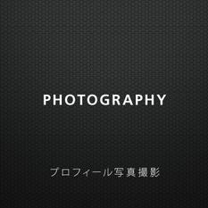 プロフ写真撮影