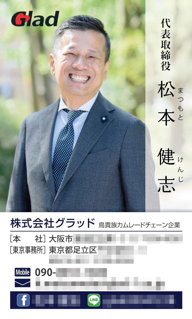 松本健志様