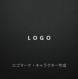 ロゴ・キャラ作成