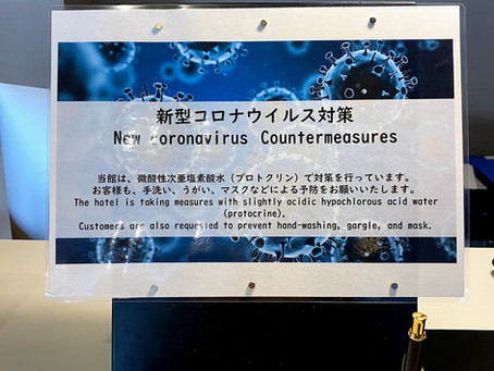 当館の新型コロナウイルス対策