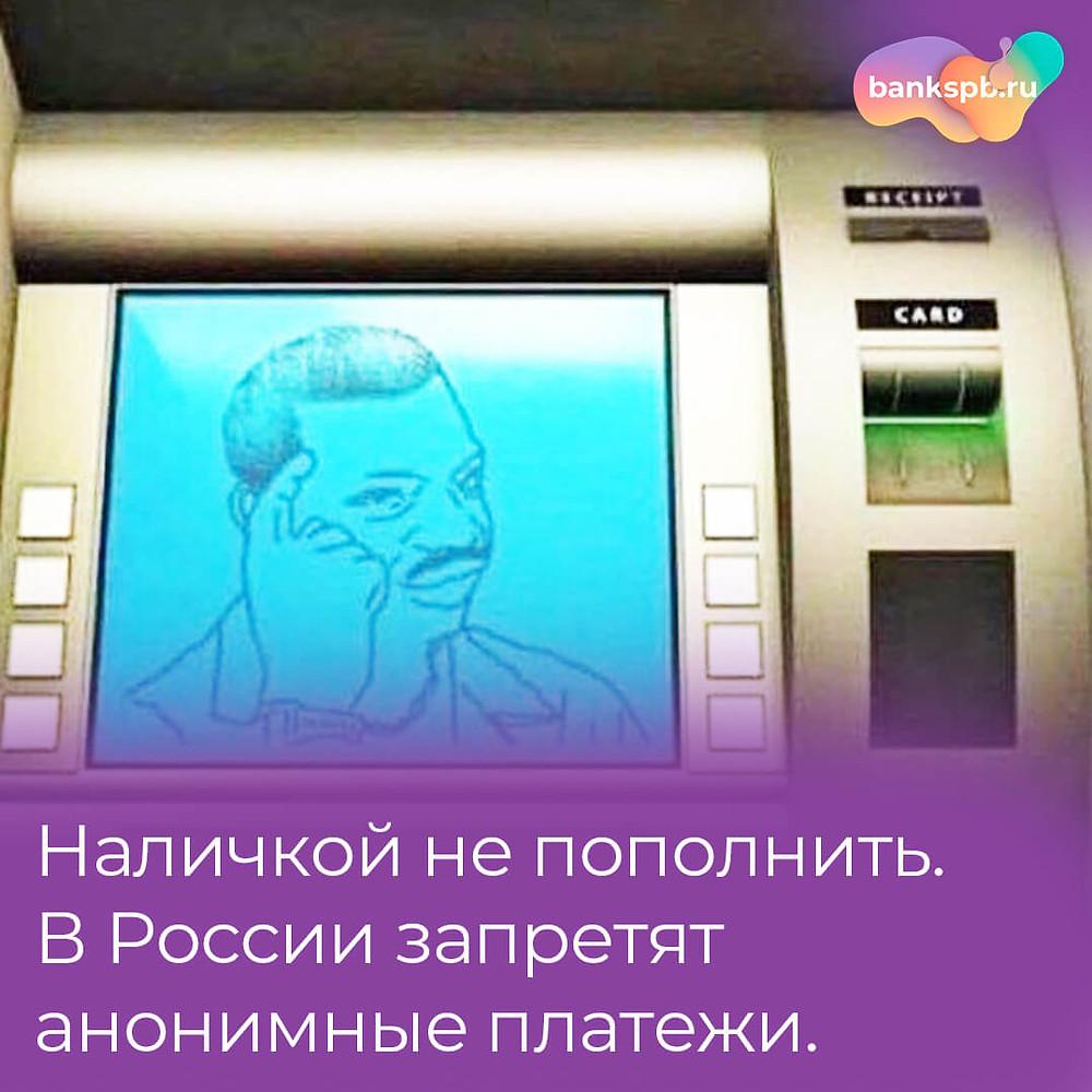 В России запретят анонимные платежи.
