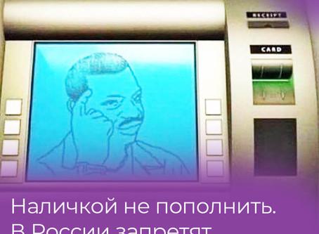 Наличкой не пополнить. В России запретят анонимные платежи.