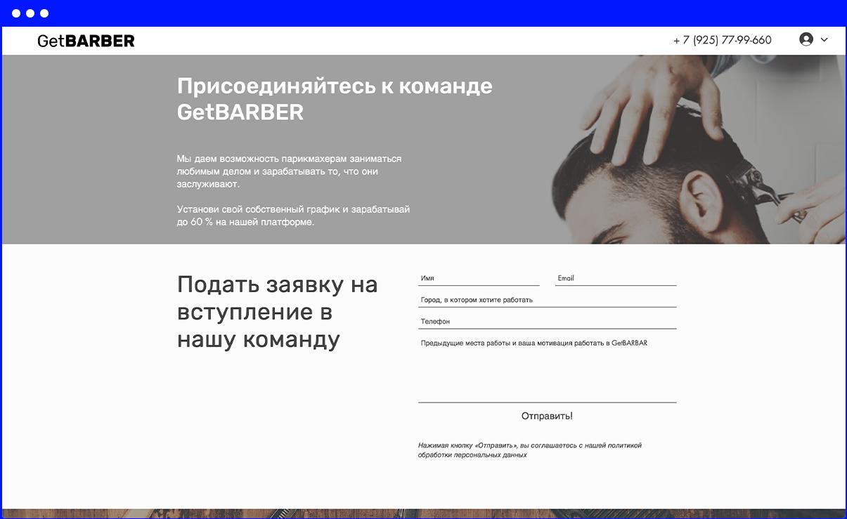 Страница с заявкой о сотрудничестве на сайте www.getbarber.ru