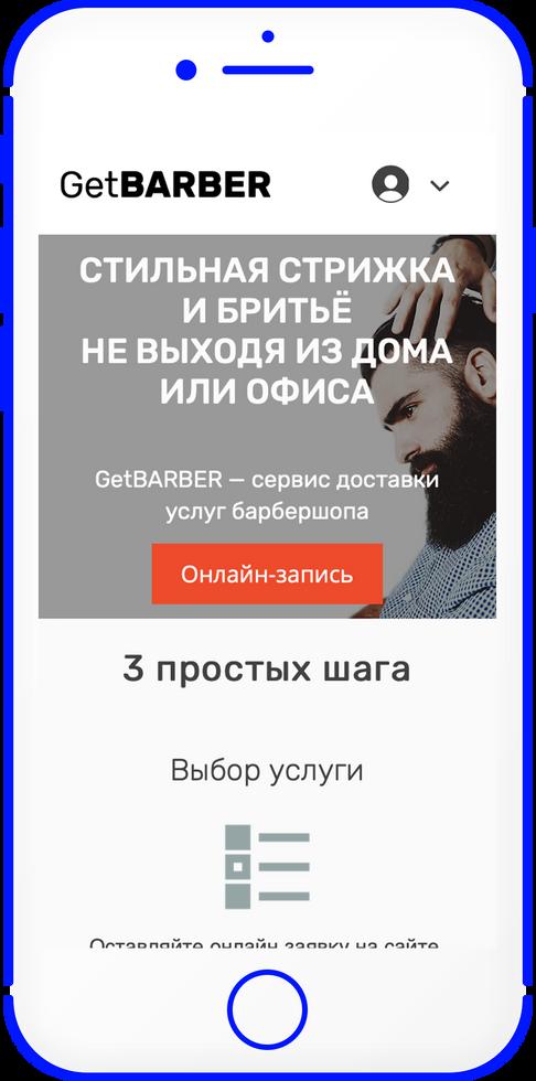 Мобильная версия сайта www.getbarber.ru