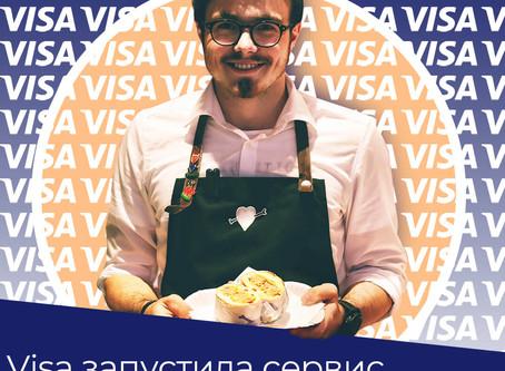 Visa запустила сервис безналичной оплаты чаевых