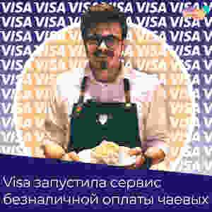 Visa переводы средств