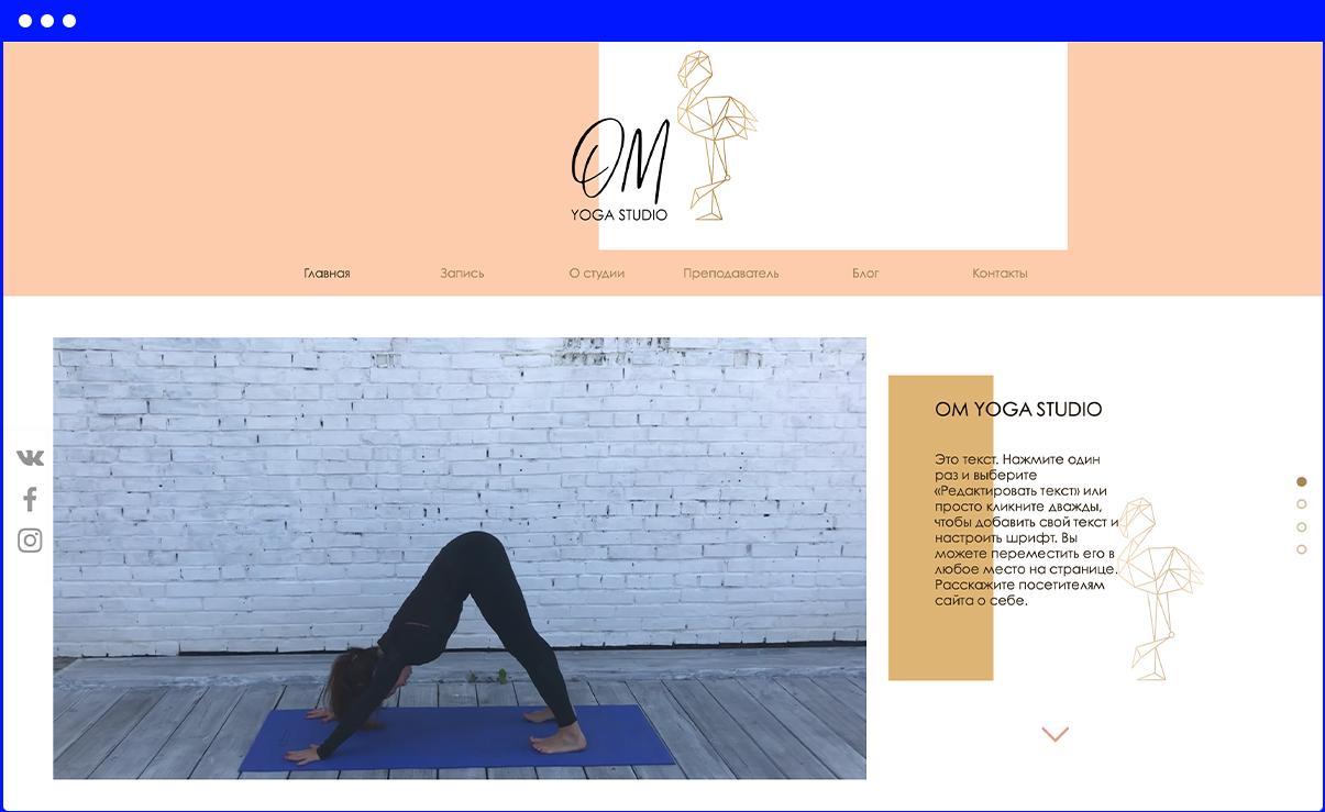 Главная страница персонального сайта тренера йоги