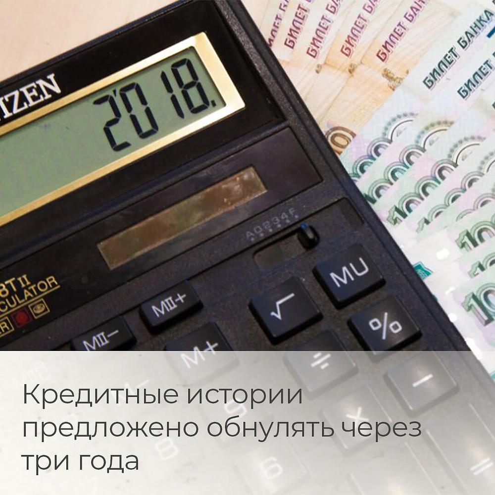 депутаты предлагают уменьшить срок хранения кредитной истории