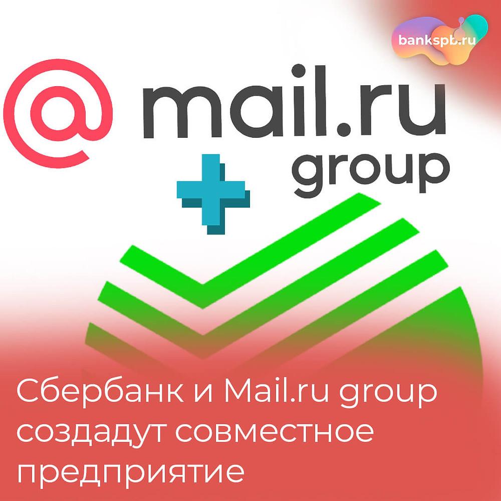 сбербанк и mail group