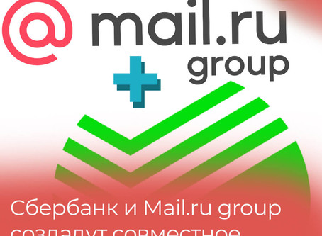 Сбербанк и Mail group создадут совместное предприятие.