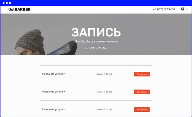 Страница записи сайта www.getbarber.ru