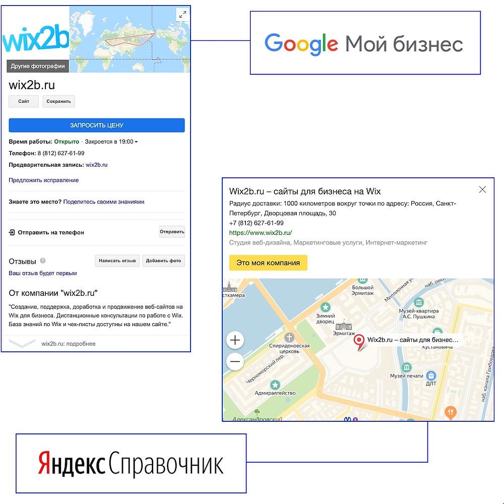 Как добавить сайт на Wix в каталоги поисковых систем