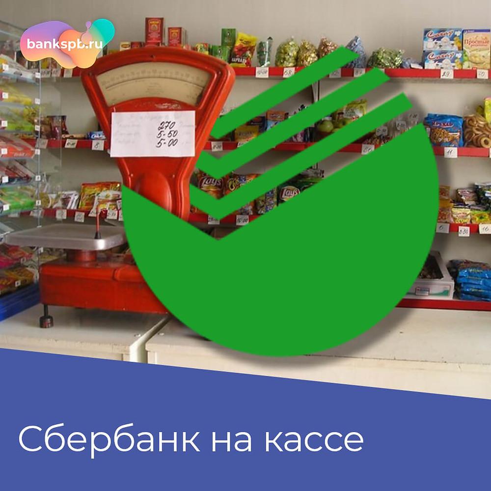 услуги сбербанка в магазине