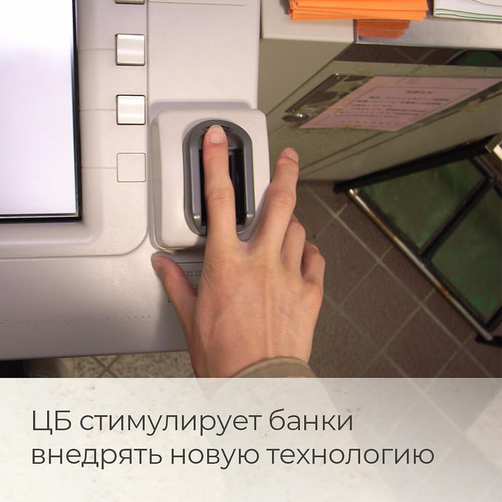 Цб стимулирует банки собирать биометрические данные