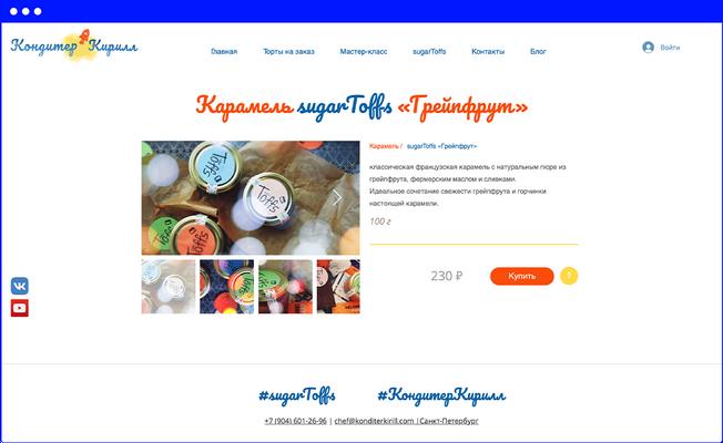 Страница с товарами на сайте www.konditerkirill.com