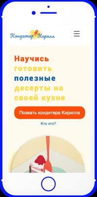 Мобильная версия сайта www.konditerkirill.com