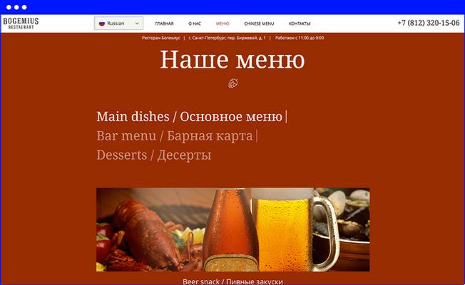 Страница меню сайта www.bogemius.ru