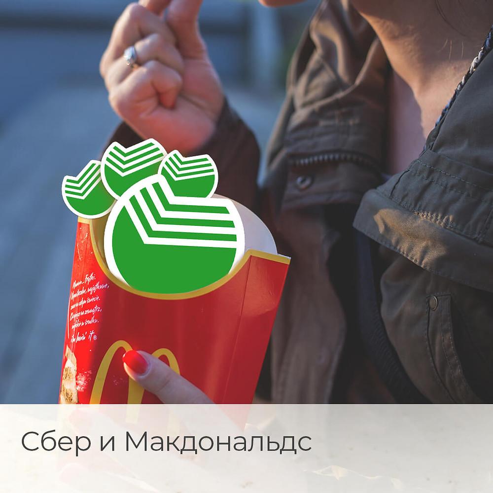 сбербанк и макдональдся