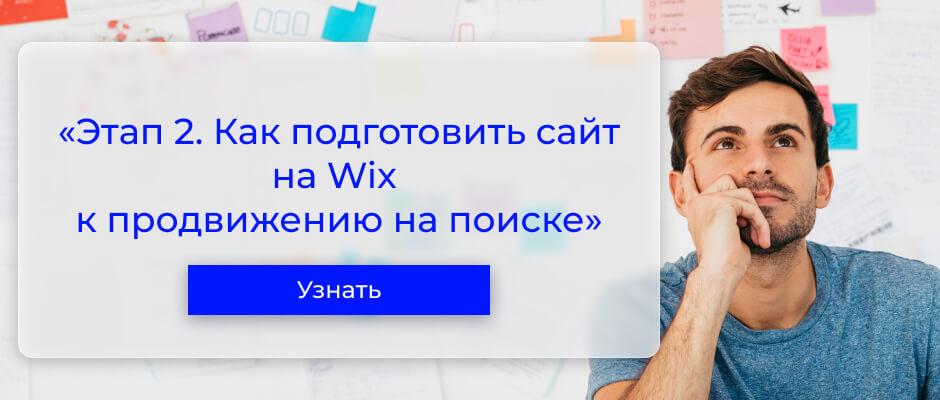 Продвижение сайта на Wix | Wix2b