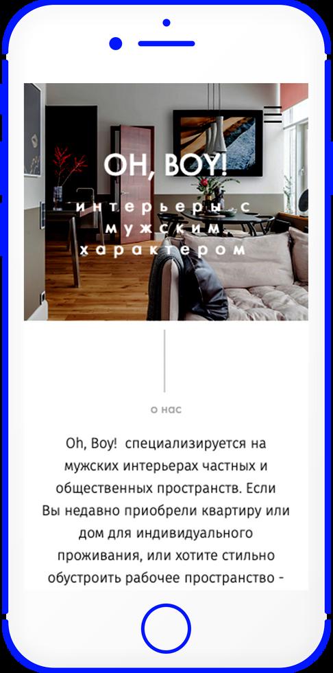 Мобильная версия сайта www.ohboy.online