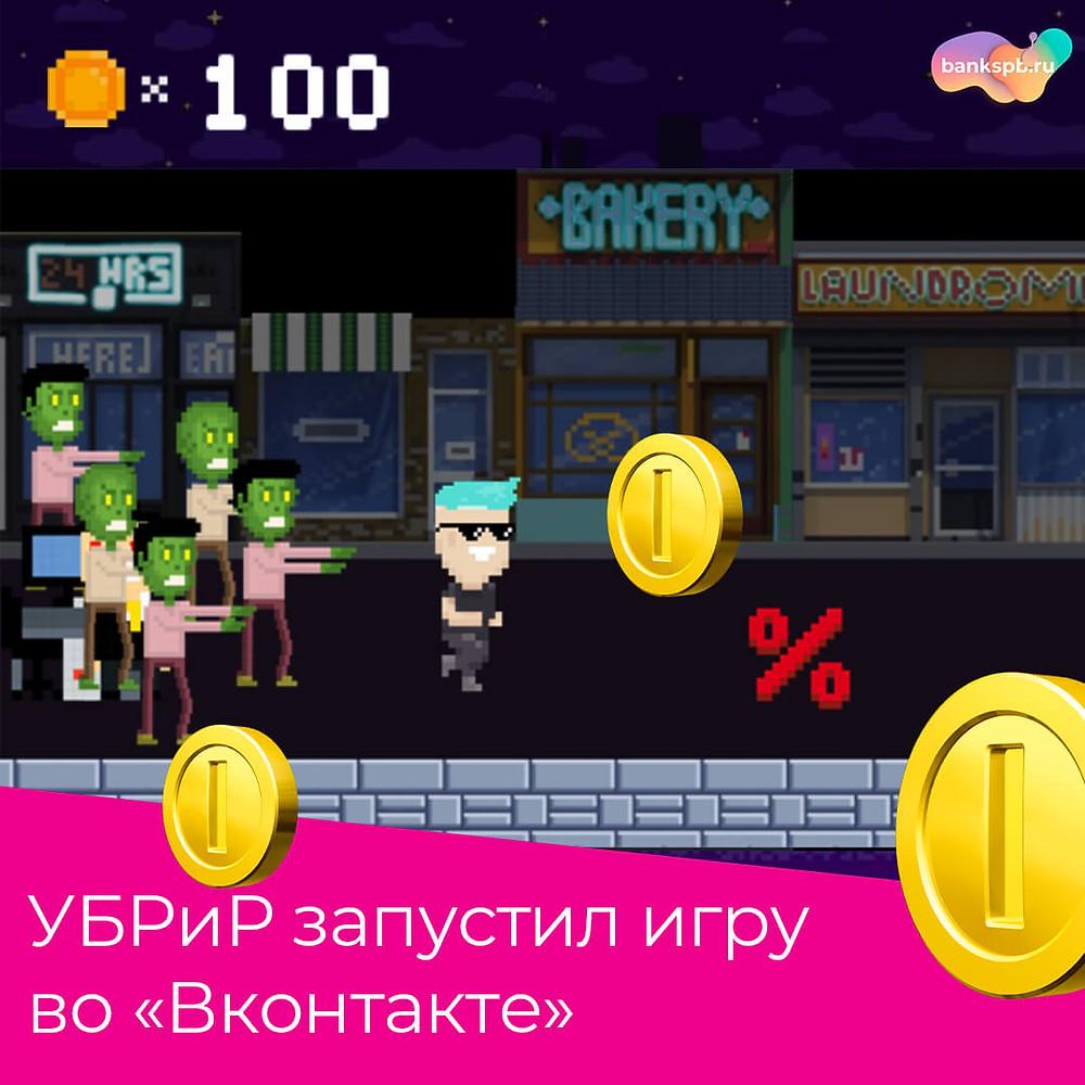 УБРиР игра во Вконтакте геймплей