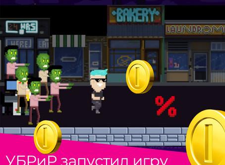 УБРиР запустил игру  во «Вконтакте»
