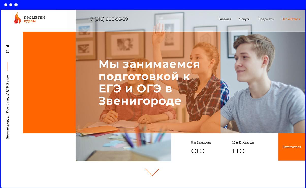 Главная страница сайта www.prometey.expert