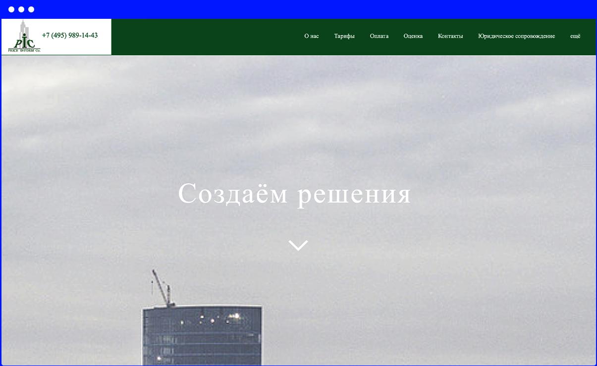 Главная страница сайта www.pinco.ru