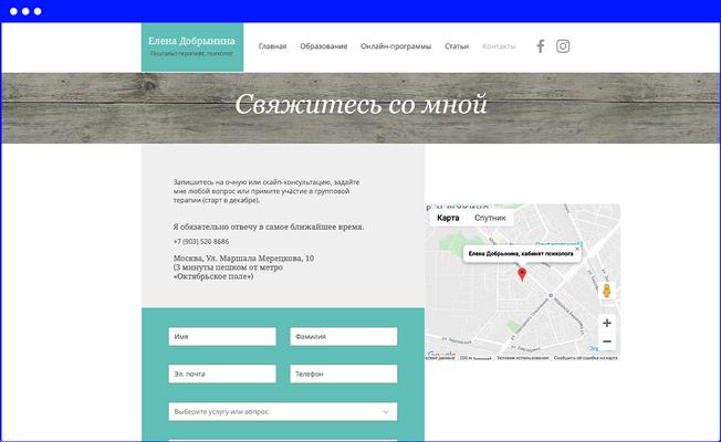 Страница с контактами психолога на сайте www.elenadobrynina.com