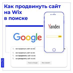 Как самостоятельно продвинуть сайт на Wix в поиске