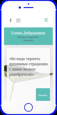 Мобильная версия сайта www.elenadobrynina.com