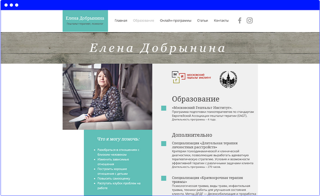 Личная страница психолога на сайте www.elenadobrynina.com