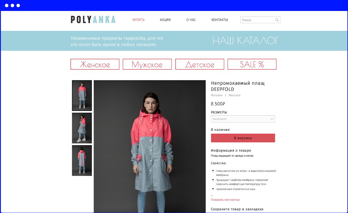 Страница с товарами на сайте www.by-polyanka.ru