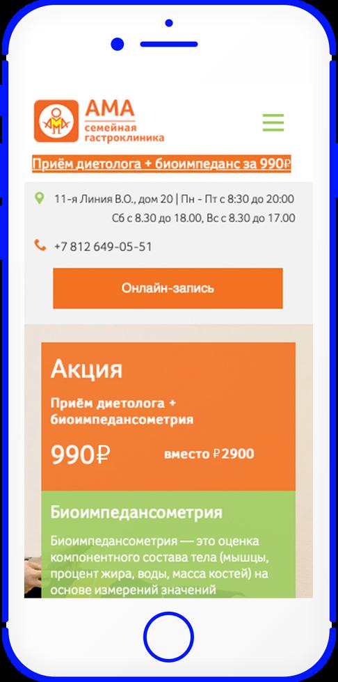 Мобильная версия сайта www.amaclinic.ru