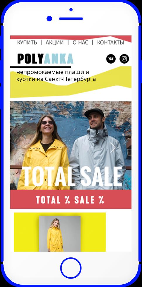Мобильная версия сайта www.by-polyanka.ru
