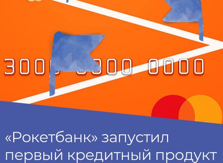 «Рокетбанк» запустил первый кредитный продукт – сервис «Чекпоинт»