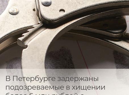 В Петербурге задержаны подозреваемые в хищении более 6 млн рублей с банковских счетов