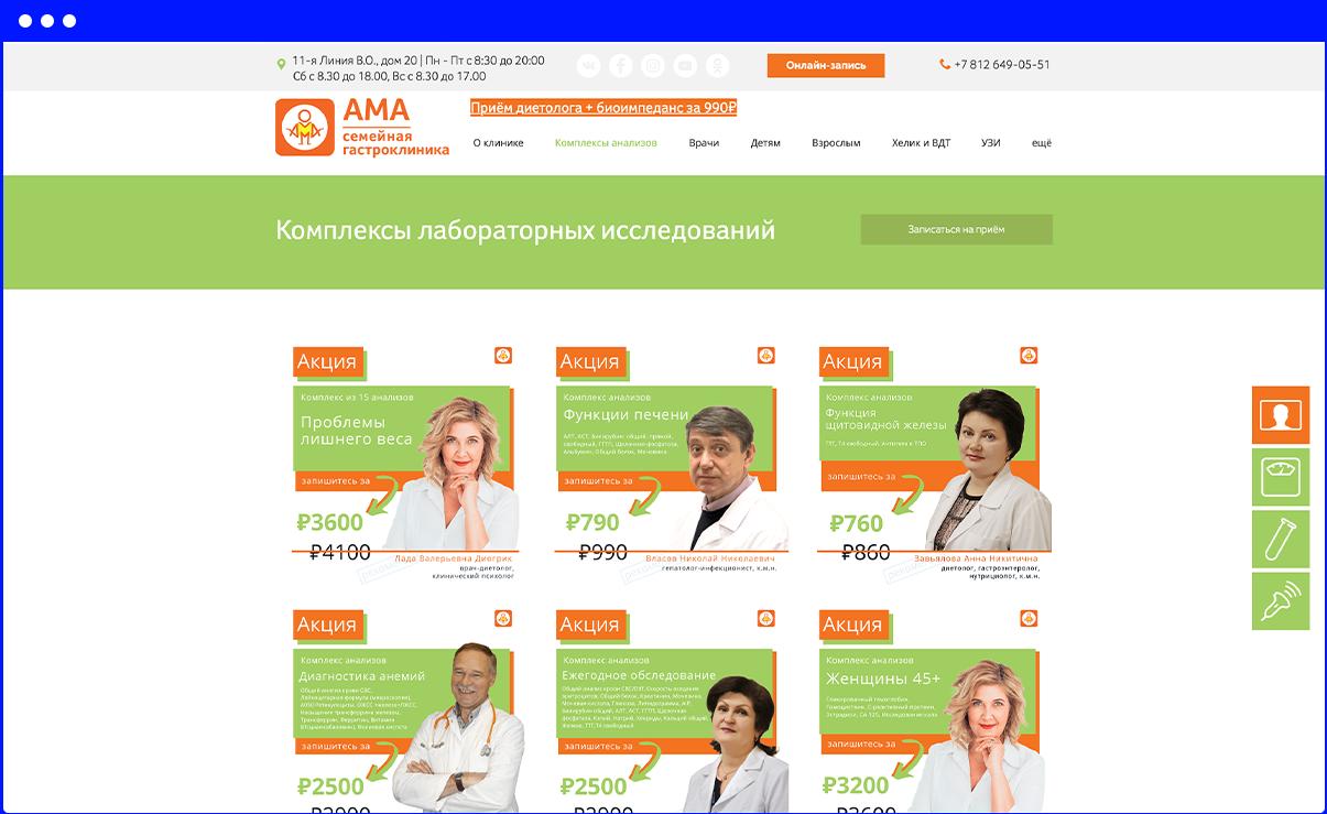 Страница с акциями на сайте www.amaclinic.ru