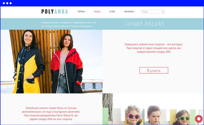 Страница с акциями www.by-polyanka.ru