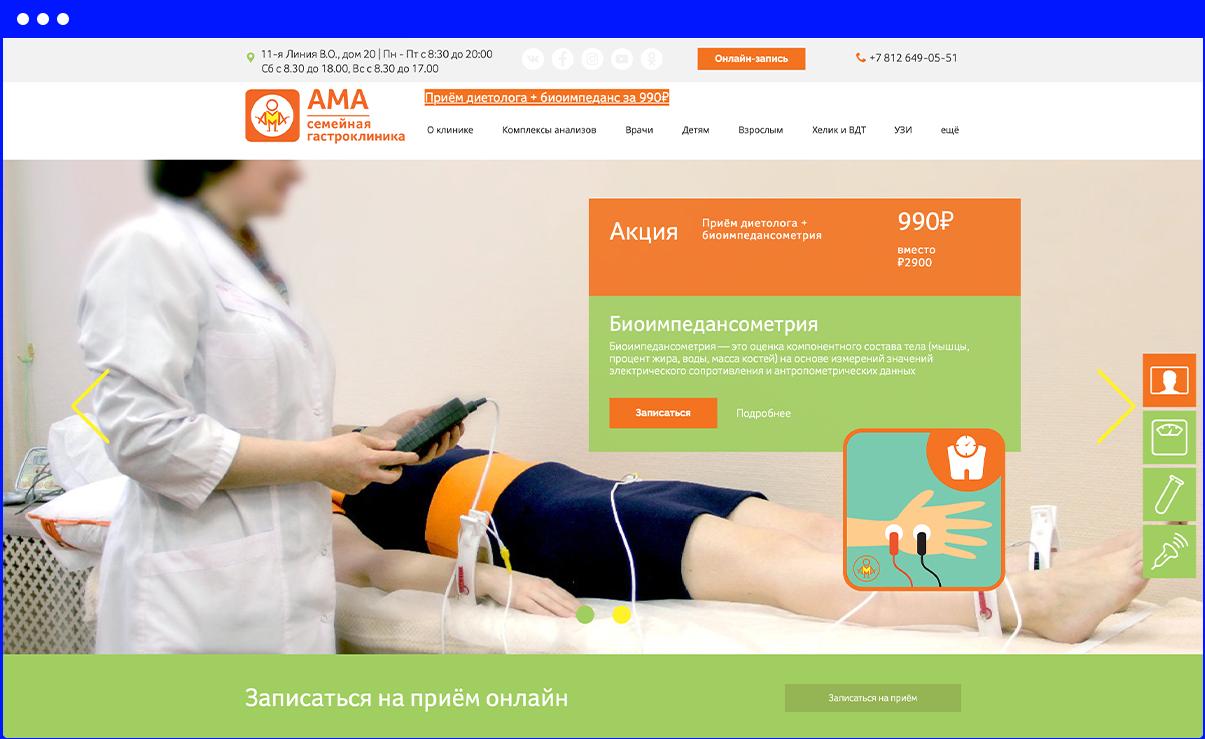Главная страница сайта www.amaclinic.ru