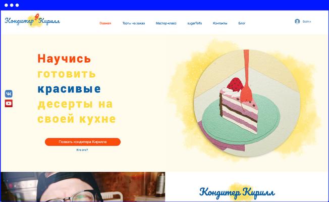 Главная страница сайта www.konditerkirill.com