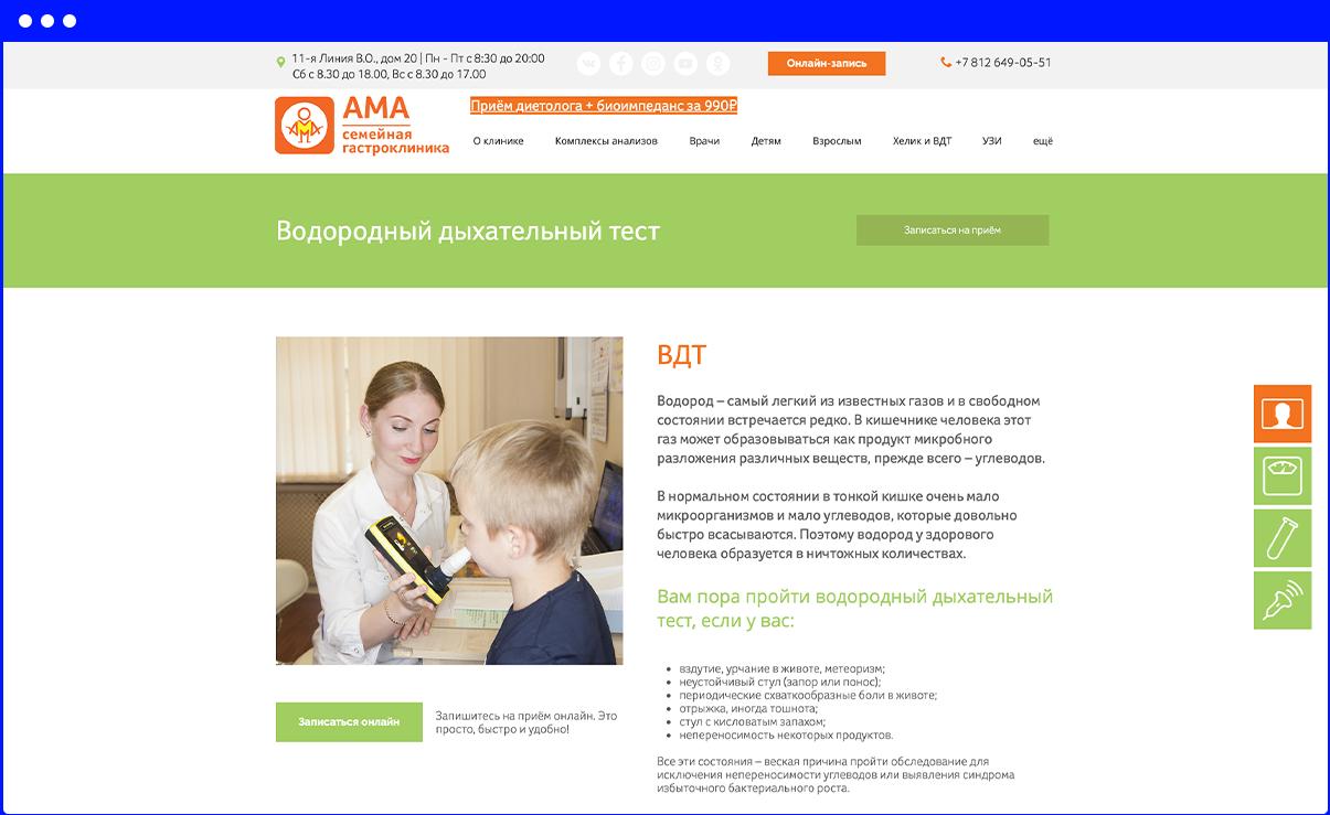 Страница с описанием услуги на сайте www.amaclinic.ru
