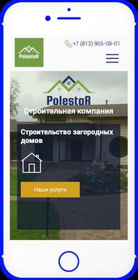 Мобильная версия сайта www.scpolestar.com