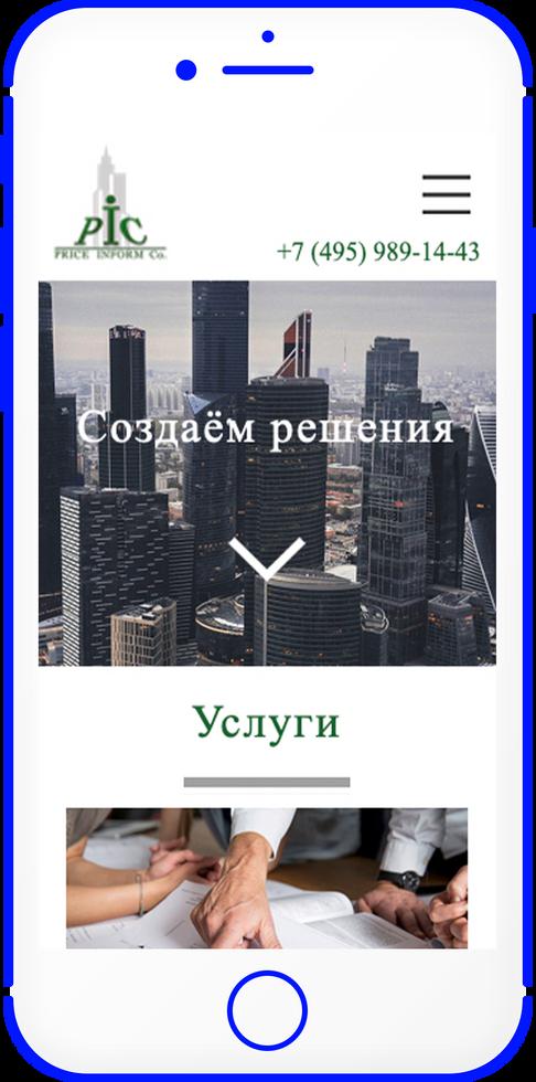Мобильная версия сайта www.pinco.ru