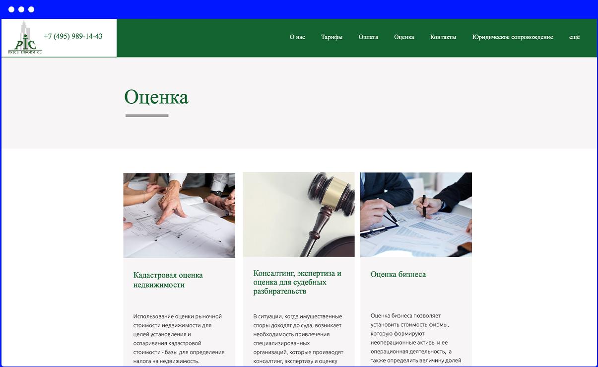 Страница с услугами на сайте www.pinco.ru