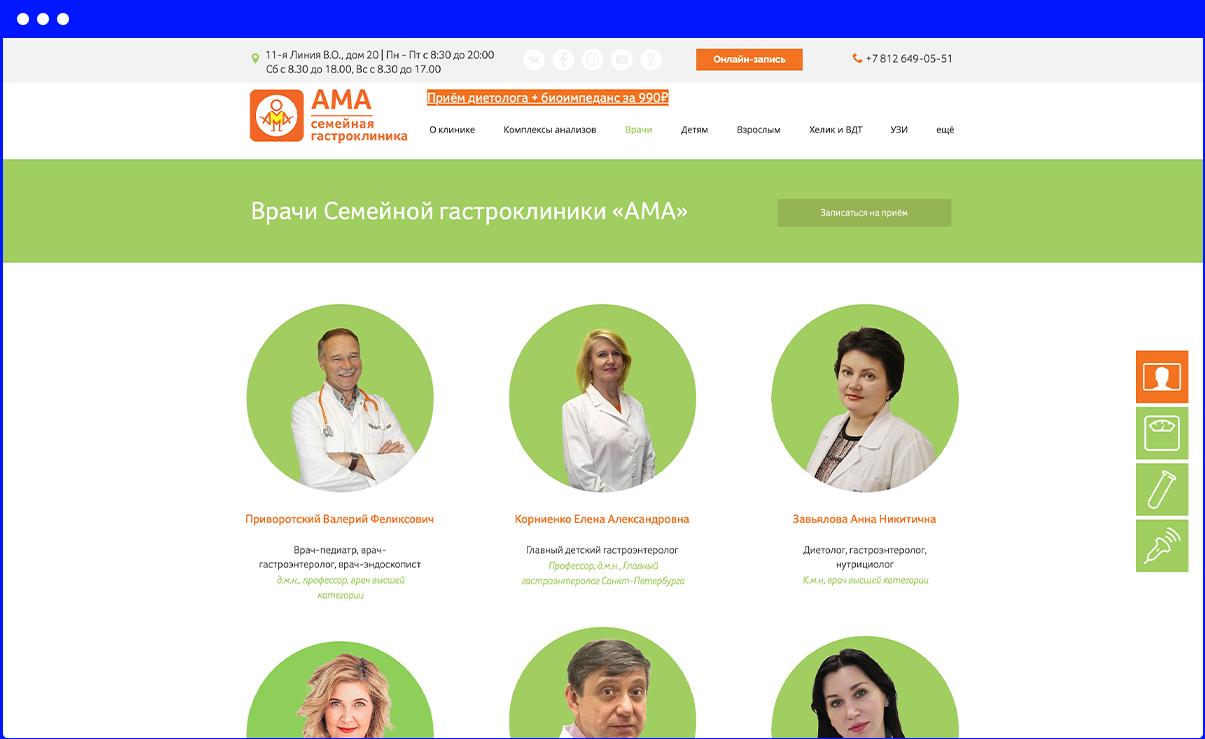 Страница с персонами врачей на сайте www.amaclinic.ru